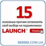 Статья. 15 причин купить подъемники Launch
