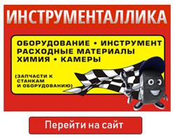 Официальный сайт компании ИНСТРУМЕНТАЛЛИКА